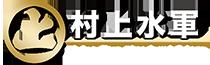 村上水軍ダイビングショップ 和歌山串本 ロゴ